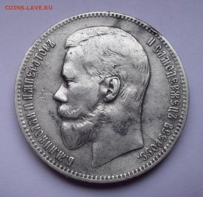 Рубль 1898 года АГ. До 15.01.2019 г. - SDC12350.JPG