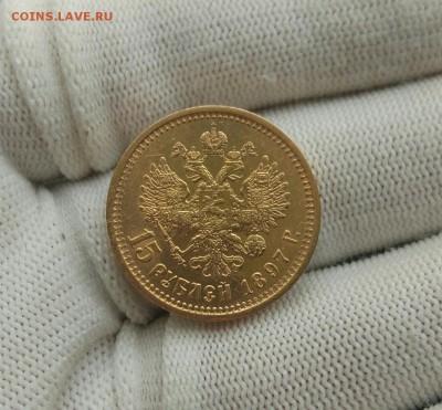 15 рублей 1897 года на опознание - lJOzJdV9GK0