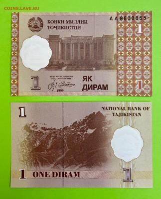 Таджикистан 1 Дирам 1999 UNC пресс - ADD727BB-FEB7-471D-A46E-81EE539CA74A