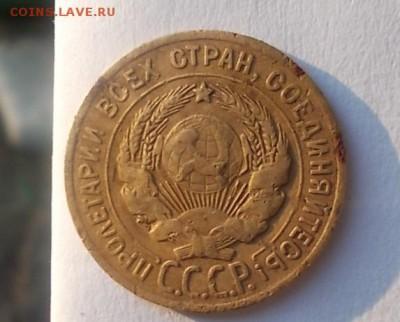 3 коп 1927,, перепутка,, - DSCN9548.JPG