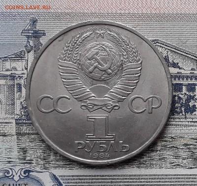 1 рубль 1984 Пушкин до 15-01-2019 до 22-00 по Москве - Пушкин А