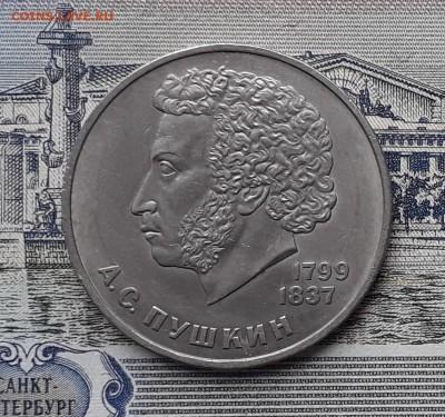 1 рубль 1984 Пушкин до 15-01-2019 до 22-00 по Москве - Пушкин Р