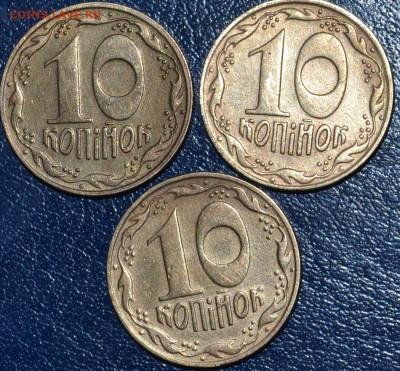 С РУБЛЯ Украина 10 копинок 1992 (3 шт) до 13.01.19 22 мск - DSC_5799.JPG