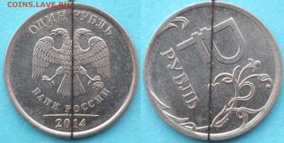 Бракованные монеты - 1_2014_поворот.JPG