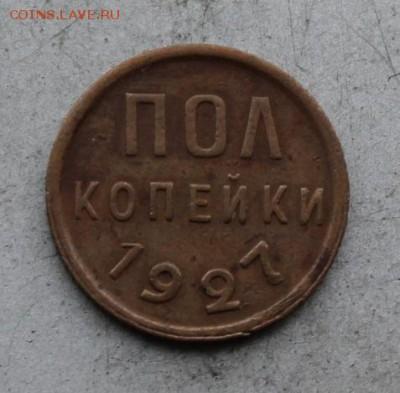 Полкопейки 1927 год. - IMG_2106.JPG