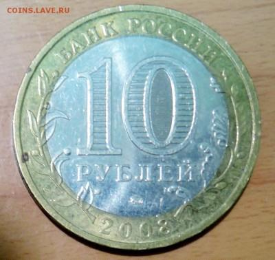 10 рублей 2008 г. БИМ ВЛАДИМИР ММД до 17.01 в 22.00 - DSCN3156.JPG