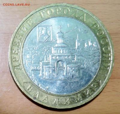 10 рублей 2008 г. БИМ ВЛАДИМИР ММД до 17.01 в 22.00 - DSCN3155.JPG