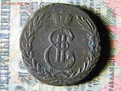5 копеек Сибирь 1772  предпродажная оценка. - Изображение 5453