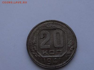 20 копеек 1941 г - DSC03955.JPG