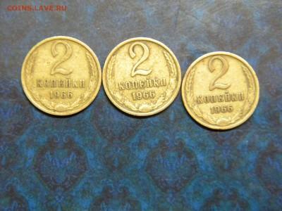 2 копейки 1966г. 3 штуки до 16.01.19г - DSCN5334.JPG