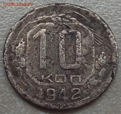 10 копеек 1942 - IMG_20190111_000300