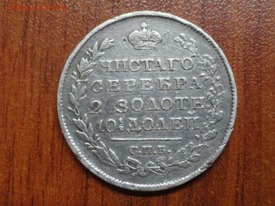 Полтина 1817 - DSC09373.JPG