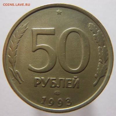 50 рублей 1993 год Раскол на 3 части до 16.01.19 в 22:00 МСК - P1110003.JPG