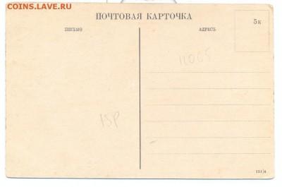 Открытка дореволюционная Иван Грозный - открытка иван грозный 1