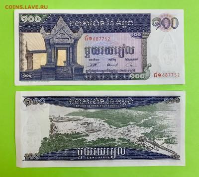 100 риелей 1972 г. Камбоджа UNC пресс - 3BA0A6F3-3ED5-49D8-B79F-934AAF812636