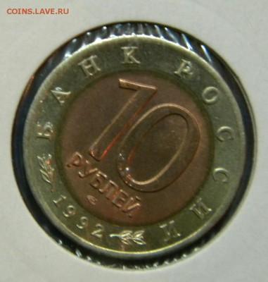 Красная Книга 92 г. 3 монеты до 16.01.19г. - DSCN5347.JPG 46 2