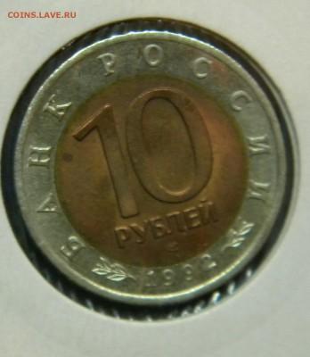 Красная Книга 92 г. 3 монеты до 16.01.19г. - DSCN5345.JPG  44 2