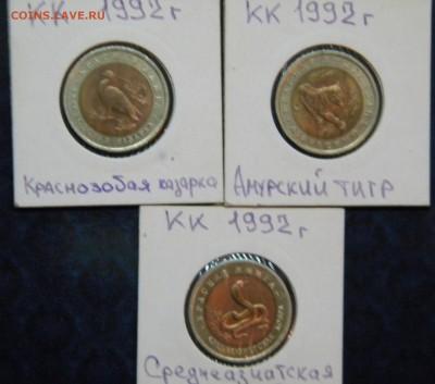 Красная Книга 92 г. 3 монеты до 16.01.19г. - DSCN5341.JPG 33