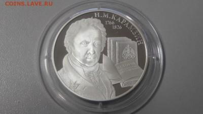 2р 2016г Карамзин- пруф серебро Ag925, до 17.01 - X Карамзин-1