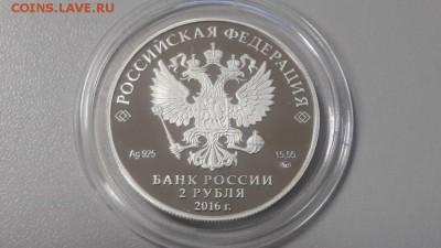 2р 2016г Карамзин- пруф серебро Ag925, до 17.01 - X Карамзин-2