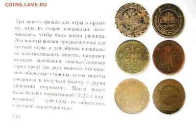 Кто и для чего делали насечки на монетах? - 973B1F95-857C-471F-8237-C09BA7CB6428