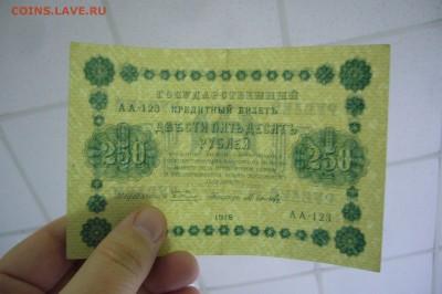 250 рублей 1918 - 15-01-19 - 23-10 мск - P2030865.JPG