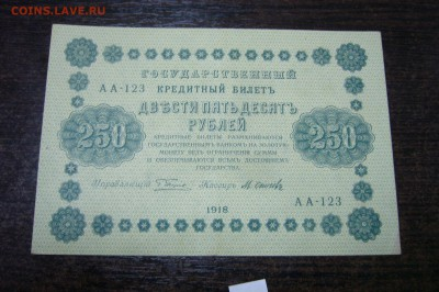 250 рублей 1918 - 15-01-19 - 23-10 мск - P2030861.JPG