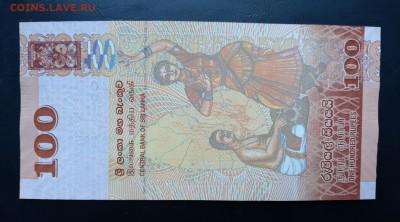ШРИ ЛАНКА 100 рупий 2010г., ДО 17.01. - Шри-Ланка 100 рупий 2010г., В.(1)(1)