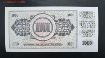 ЮГОСЛАВИЯ 1000 динар 1981г., ДО 17.01. - Югославия 1000 динар 1981г., В.