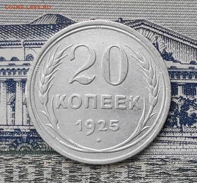 20 копеек 1925 до 15-01-2019 до 22-00 по Москве - 20 25 Р