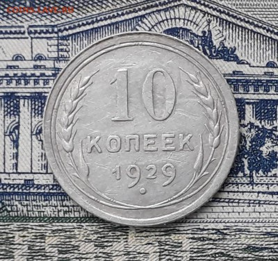 10 копеек 1929 до 15-01-2019 до 22-00 по Москве - 10 29 Р