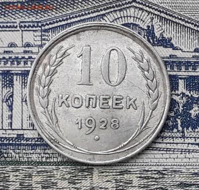 10 копеек 1928 до 15-01-2019 до 22-00 по Москве - 10 28 Р