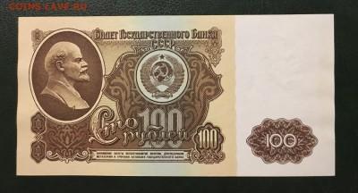 100 рублей 1961г, без обращения, до 18.01.2019 в 22.00 - 8FEAD10B-562D-4FDB-8E29-794357DD497F
