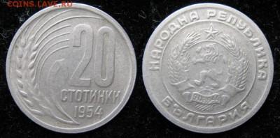Болгария 20 стотинок 1954 до 18-01-19 в 22:00 - Болгария 20 стотинок 1954     1798