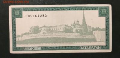 Банкнота Татарстана, до 18.01.2019 в 22.00 - 81215CD3-281F-4277-83BC-E44789EECBFE