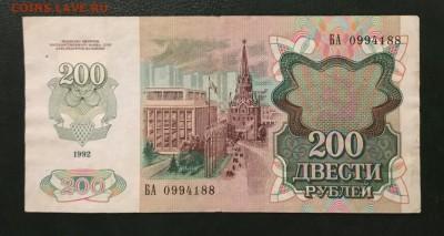 200 рублей 1992г,(Приднестровье), до 18.01.2019 в 22.00 - 64B5211C-C692-4D7E-A15F-1EE379CF8FCA
