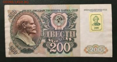 200 рублей 1992г,(Приднестровье), до 18.01.2019 в 22.00 - 5DE2374F-CA58-4A13-9FB5-FB79D1FE3959