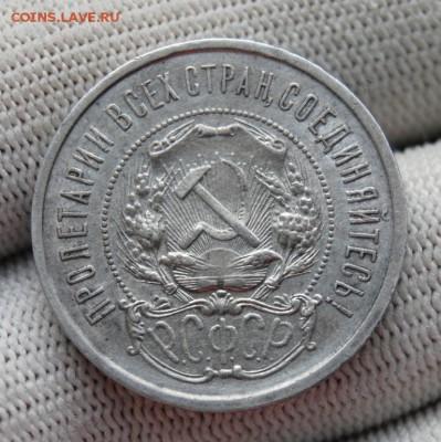 50 копеек 1922 года (АГ) , 22.00 мск 15.01.19 - DSC_5685.JPG