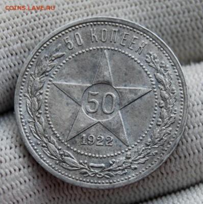 50 копеек 1922 года (АГ) , 22.00 мск 15.01.19 - DSC_5677.JPG
