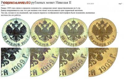 Реверс золотой монеты Н2 (исслед.) - 7.JPG
