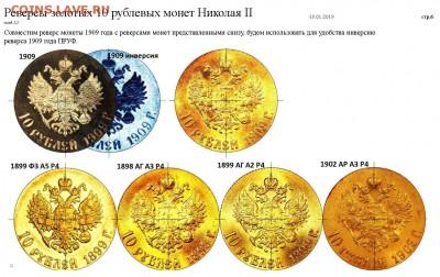 Реверс золотой монеты Н2 (исслед.) - 6.JPG