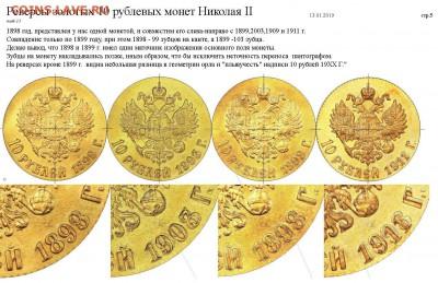 Реверс золотой монеты Н2 (исслед.) - 5.JPG
