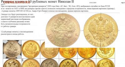 Реверс золотой монеты Н2 (исслед.) - 4.JPG