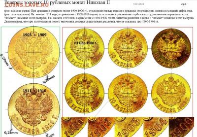 Реверс золотой монеты Н2 (исслед.) - 2.JPG