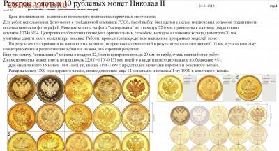 Реверс золотой монеты Н2 (исслед.) - 1.JPG