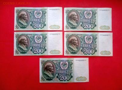 200 рублей 1992 года 5 штук номера подряд до 17.01.2019 г(1) - 2