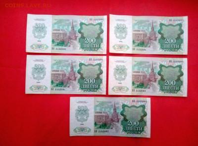 200 рублей 1992 года 5 штук номера подряд до 17.01.2019 г(1) - 1