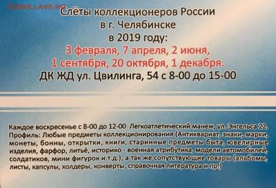 28 октября слет коллекционеров в Челябинске. - 26EA2967-0D68-4ADB-BC40-EE558B36856B