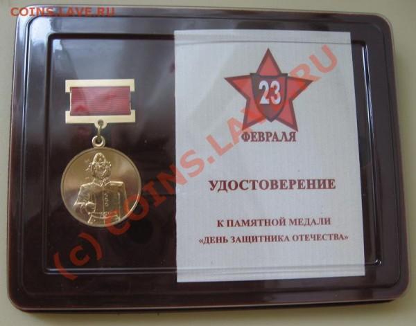 """Медаль """"День защитника Отечества"""", Л90, футляр, уд - Изображение 002"""