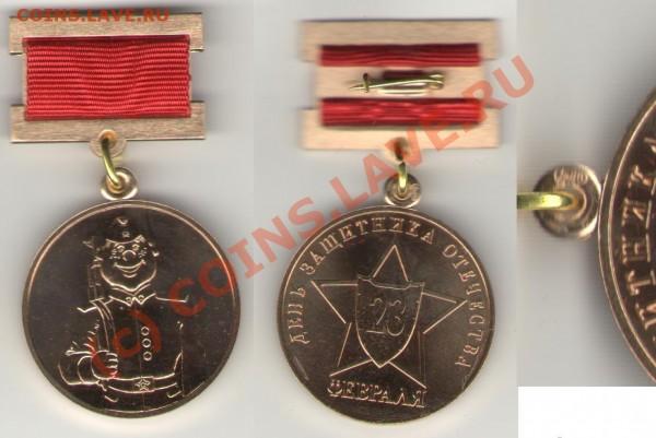 """Медаль """"День защитника Отечества"""", Л90, футляр, уд - медаль.JPG"""